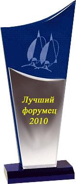 Форумец - 2010